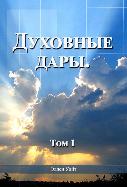 Духовные дары. Том 1