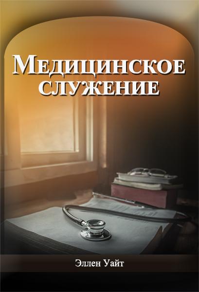 Медицинское служение