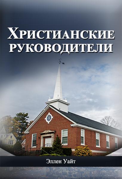 Христианские руководители