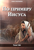 По примеру Иисуса