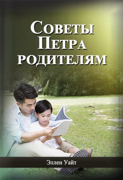 Советы Петра родителям