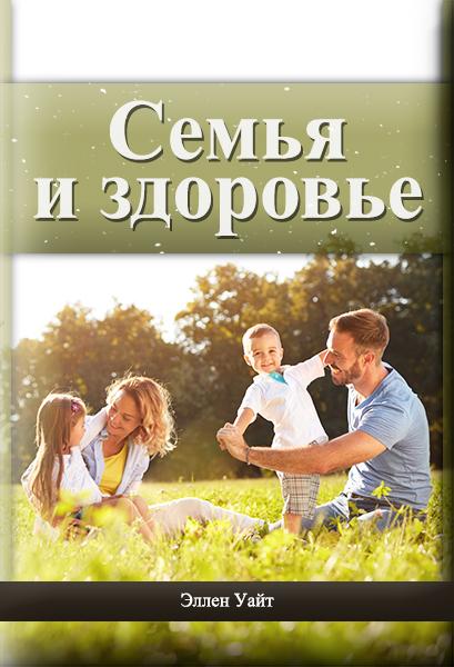 Семья и здоровье