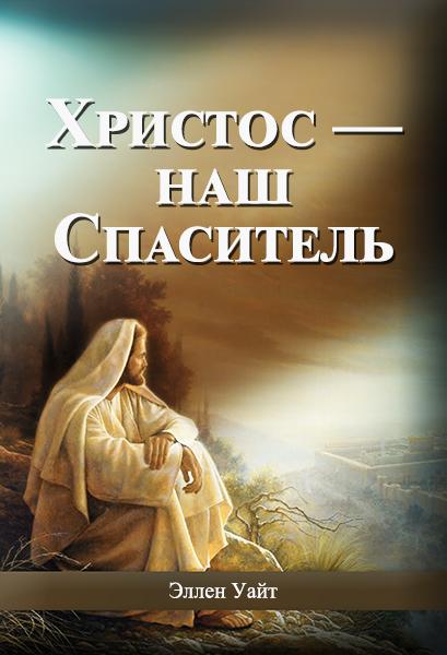 Христос — наш Спаситель