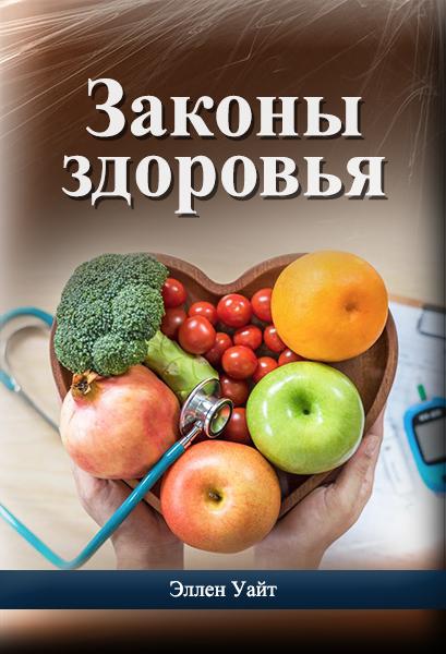 Законы здоровья