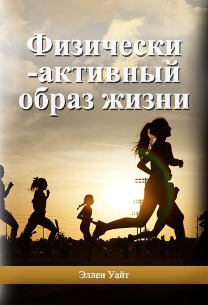 Физически-активный образ жизни