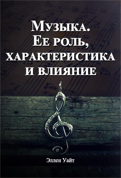 Музыка. Ее роль, характеристика и влияние