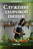 Служение здоровой пищей