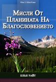 Мисли От Планината На Благословението