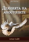 Деянията на апостолите