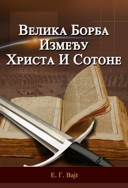 Велика Борба Између Христа И Сотоне