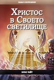 Христос в Своето светилище