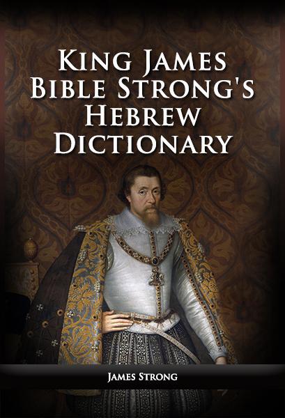 Strong's Hebrew Dictionary (KJV)