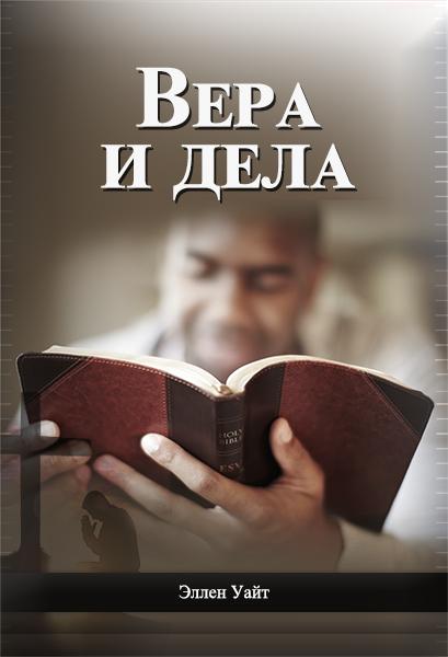 Вера и дела