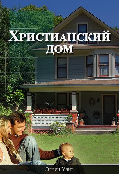 Христианский дом