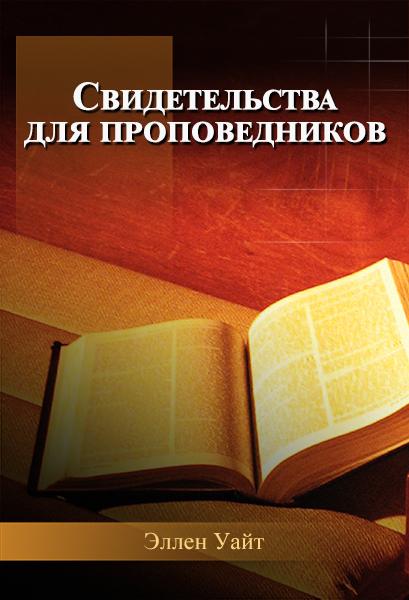 Свидетельства для проповедников