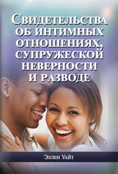 Свидетельства об интимных отношениях, супружеской неверности и разводе