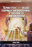 Христос — наш первосвященник. Учение о святилище