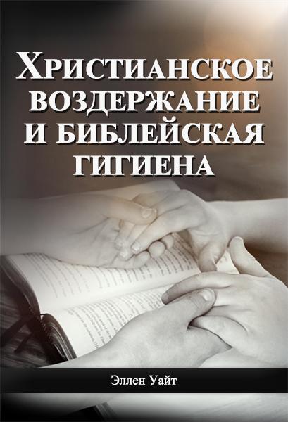 Христианское воздержание и библейская гигиена