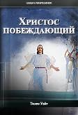 Христос побеждающий