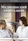 Медицинский евангелизм