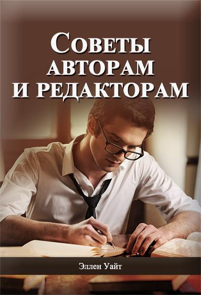 Советы авторам и редакторам