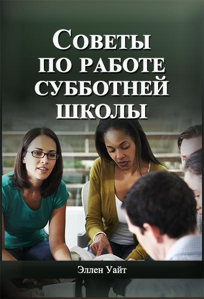 Советы по работе субботней школы