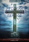 Библия. Русский синодальный перевод